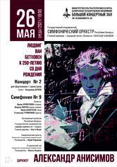 К 250-летию со дня рождения Л. ван Бетховена: Государственный академический симфонический оркестр Республики Беларусь
