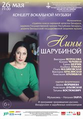 The concert of class of People's Artist of Belarus Nina Sharubina