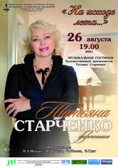 «На исходе лета»: Татьяна Старченко (фортепиано)
