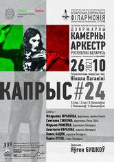 """""""Каприс #24"""": Государственный камерный оркестр"""