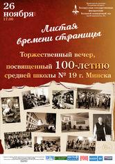 Торжественный вечер, посвященный 100-летию средней школы №19 г.Минска