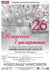 Рождество в филармонии: Государственный академический симфонический оркестр Республики Беларусь