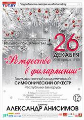 Рождество в филармонии: Государственный академический симфонический оркестр, дирижер - А.Анисимов