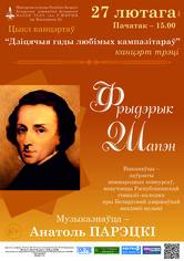 Цикл концертов «Детские годы любимых композиторов» (концерт третий)