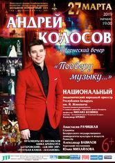 «Подберу музыку»: творческий вечер Андрея Колосова