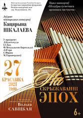 """Цыкл канцэртаў """"Шэдэўры сусветнага арганнага мастацтва"""": Кацярына Нікалаева"""