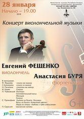 Концерт виолончельной музыки: Евгений Фещенко