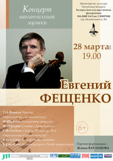 The concert of cello music: Evgeny Feshenko