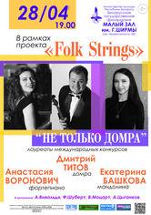 «Не только домра»:  Дмитрий Титов (домра), Анастасия Воронович (фортепиано), Екатерина Башкова (мандолина)