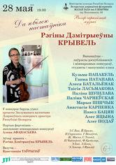 Да юбілею выкладчыка Беларускай дзяржаўнай акадэміі музыкі Рэгіны Крывель