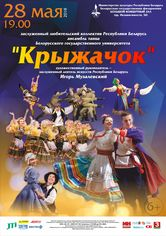 Dance ensemble «Kryzhachok»