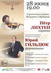 Концерт камерной музыки: Петр Лихтен (скрипка), Юрий Гильдюк (фортепиано)