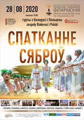 """Friends' meeting"": concert of Belarusian and Polish groups"