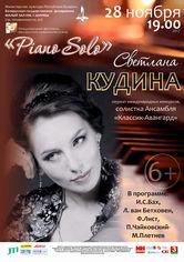 «Piano Solo»: Светлана Кудина