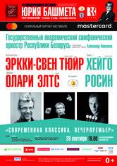 XIV Международный фестиваль Юрия Башмета: «Современная классика. Вечер премьер. Эркки-Свен Тюйр»