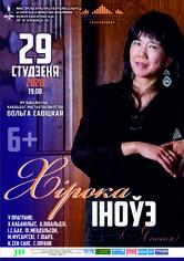 «Шедевры мирового органного искусства»: Хироко Иноуэ (Япония)
