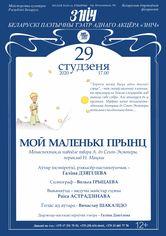 Белорусский поэтический театр одного актера «Зніч»: моноспектакль «Мой маленький принц»