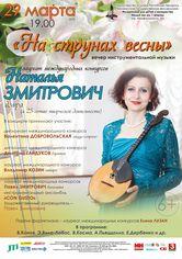 «На струнах весны»: сольный концерт лауреата международных конкурсов Натальи Змитрович (домра)