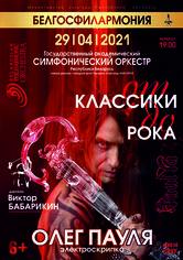«От классики до рока»: Олег Пауля (электроскрипка) и Государственный академический симфонический оркестр