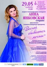 «Весной сбываются мечты»: Анна Янковская (сопрано)