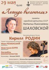 Канцэрт памяці Наталлі Шахаўской
