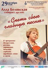 «Спеть свою главную песню»: Алла Белявская