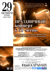 "Evening to the 60th jubilee of the collective ""Philharmonic for children and youth"""