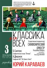 """""""Классика для всех"""": Юрий Караваев и Государственный академический симфонический оркестр"""
