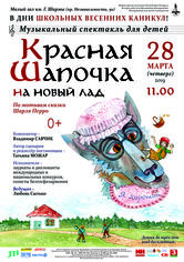 """Музыкальный спектакль для детей """"Красная Шапочка на новый лад"""""""