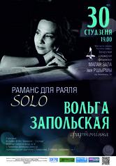 «Романс для рояля соло»: Ольга Запольская
