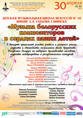 """Music of Belarusian composers in the hearts of our children"""