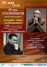 Аўтарскі канцэрт народнага артыста Беларусі Ігара Алоўнікава