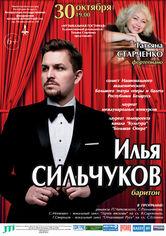 «Музыкальная гостиная» представляет: Илья Сильчуков (баритон)