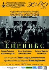 Ансамбль флейтистов «Сиринкс»