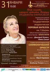 Концерт-реквием памяти народной артистки Беларуси Людмилы Ефимовой