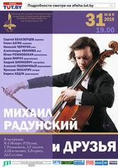 """Mikhail Radunsky and friends"""