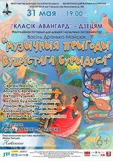 «Classic-avantgarde – for children»: «Musical adventure of the eared Buridus»