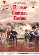 """Канцэртная опера Ганны Казловай """"Вялікае княства любові"""""""