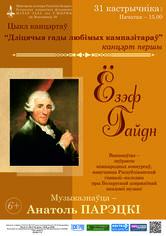 Цикл концертов «Детские годы любимых композиторов» (концерт первый)