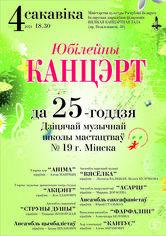 Юбилейный концерт к 25-летию Детской музыкальной школы искусств №19 г. Минска