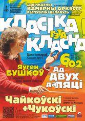 «Классика – это классно»: Государственный камерный оркестр Республики Беларусь