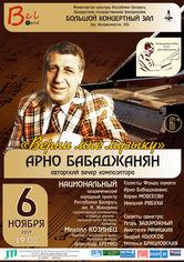 """""""Верни мне музыку"""": авторский вечер композитора Арно Бабаджаняна"""