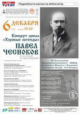 «Павел Чесноков. К 140-летию со дня рождения»