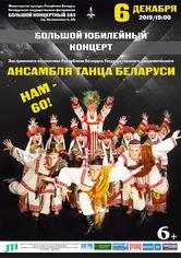 Праздничный концерт к 60-летию Государственного академического ансамбля танца Беларуси