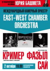XIV Международный фестиваль Юрия Башмета: East-West Chamber Orchestra (дирижёр – Ростислав Кример), солист – Фазыл Сай (фортепиано, Турция)