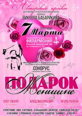 «Подарок женщине»: новый авторский проект заслуженного артиста Республики Беларусь Виктора Бабарикина