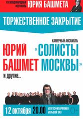 Торжественное закрытие XIV Международного фестиваля Юрия Башмета