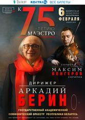 Аркадий Берин: к 75-летию маэстро, солист - Максим Венгеров