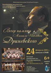 Вечер памяти Михаила Павловича Дриневского