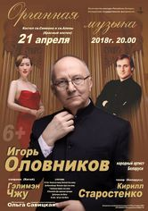 The concert of organ music: People's Artist of the Republic of Belarus Igor Olovnikov